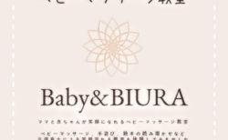 Baby & BIURA の由来